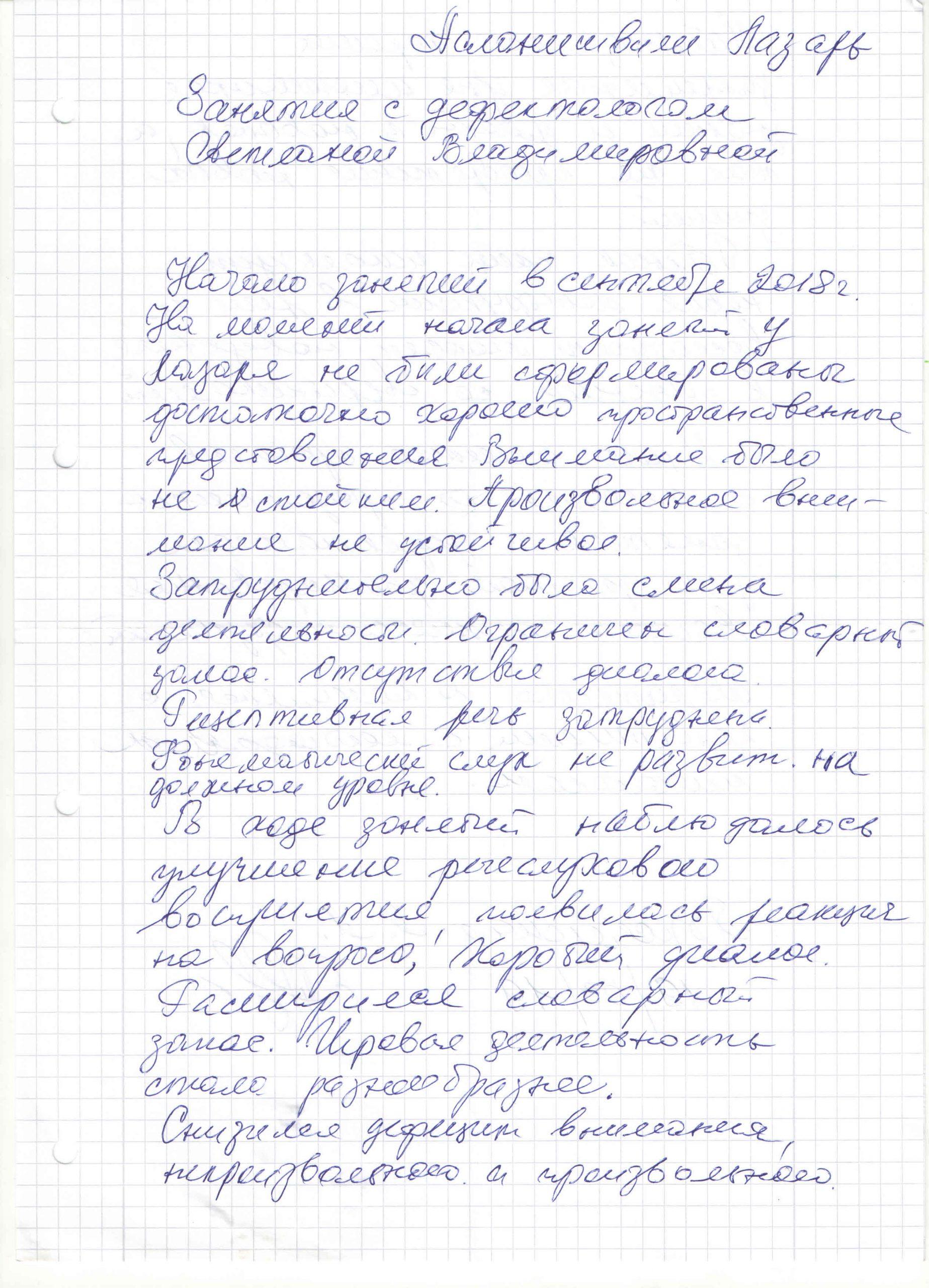 Фрольцова, 19.03.2019_