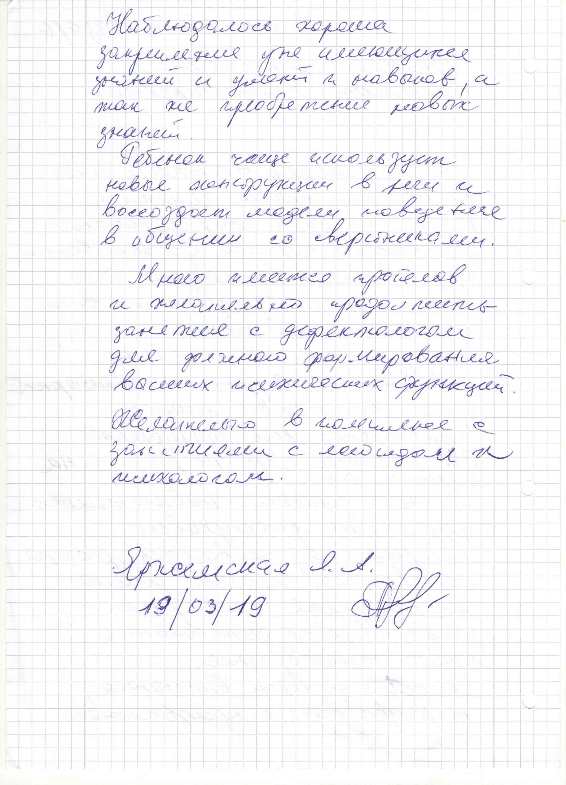 Фрольцова, 19.03.2019_2