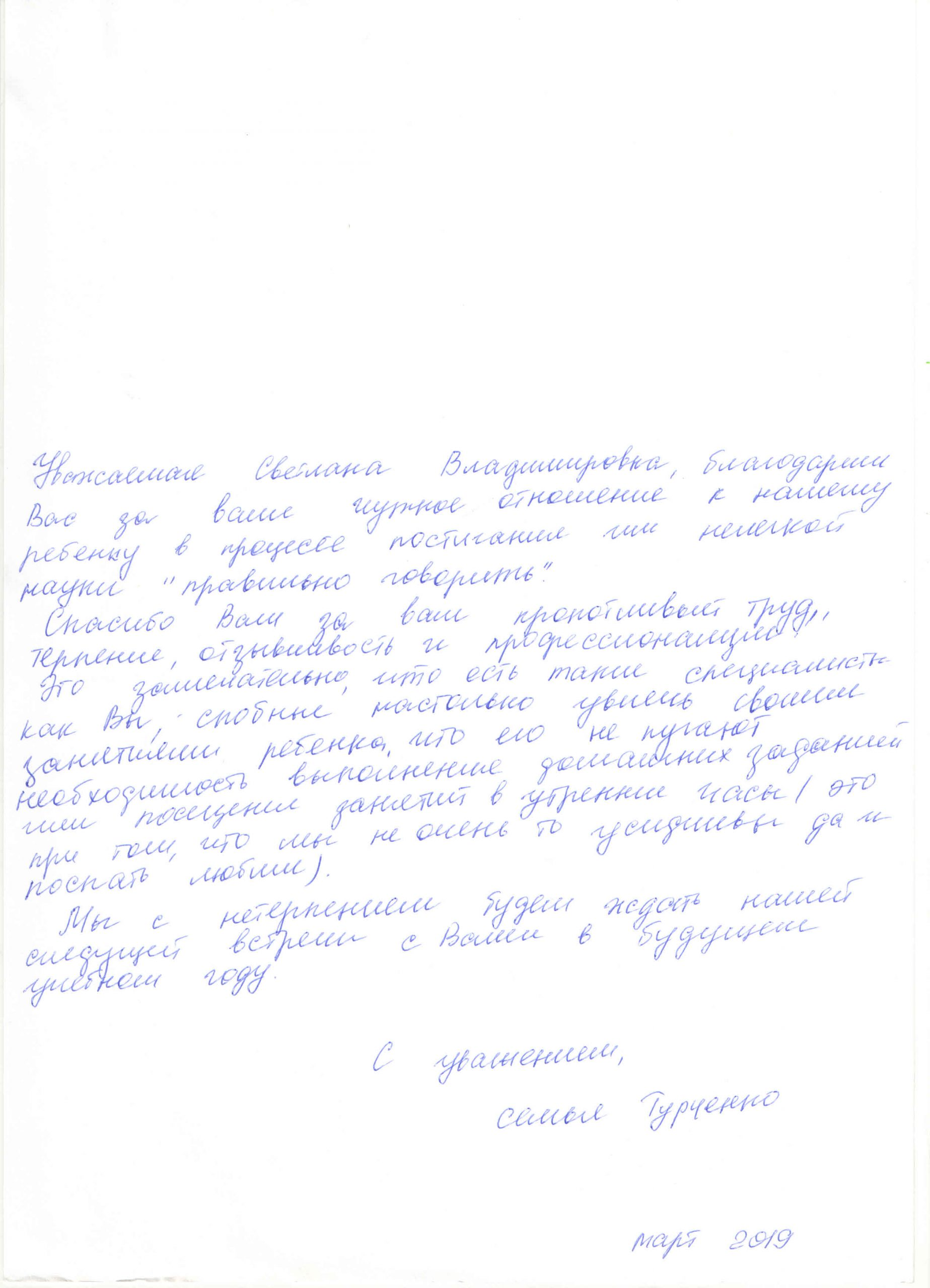 Фрольцова, март 2019