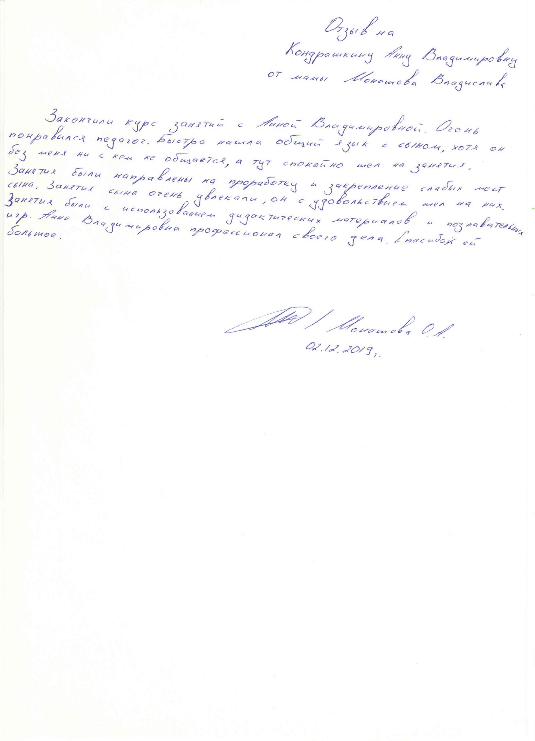 Кондрашкина, 02.12.2019