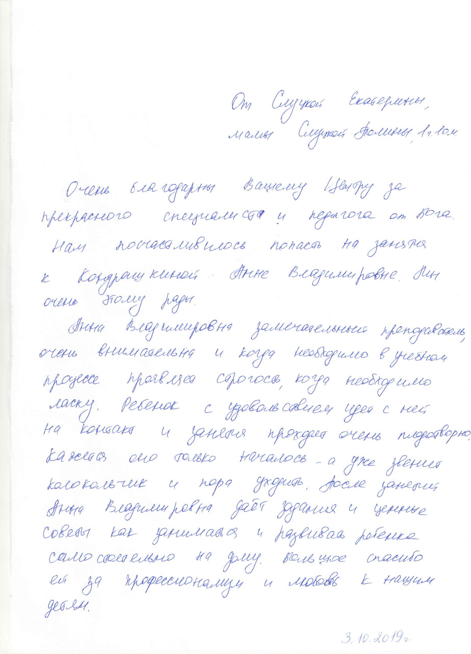 Кондрашкина, 03.10.2019