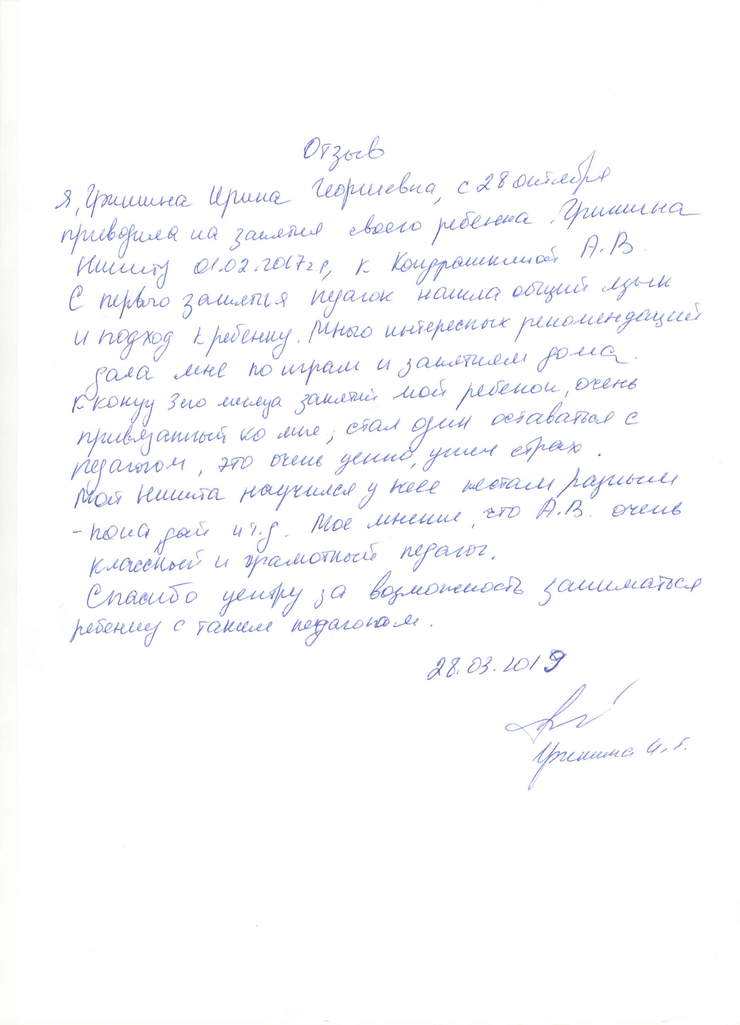 Кондрашкина, 08.03.2019