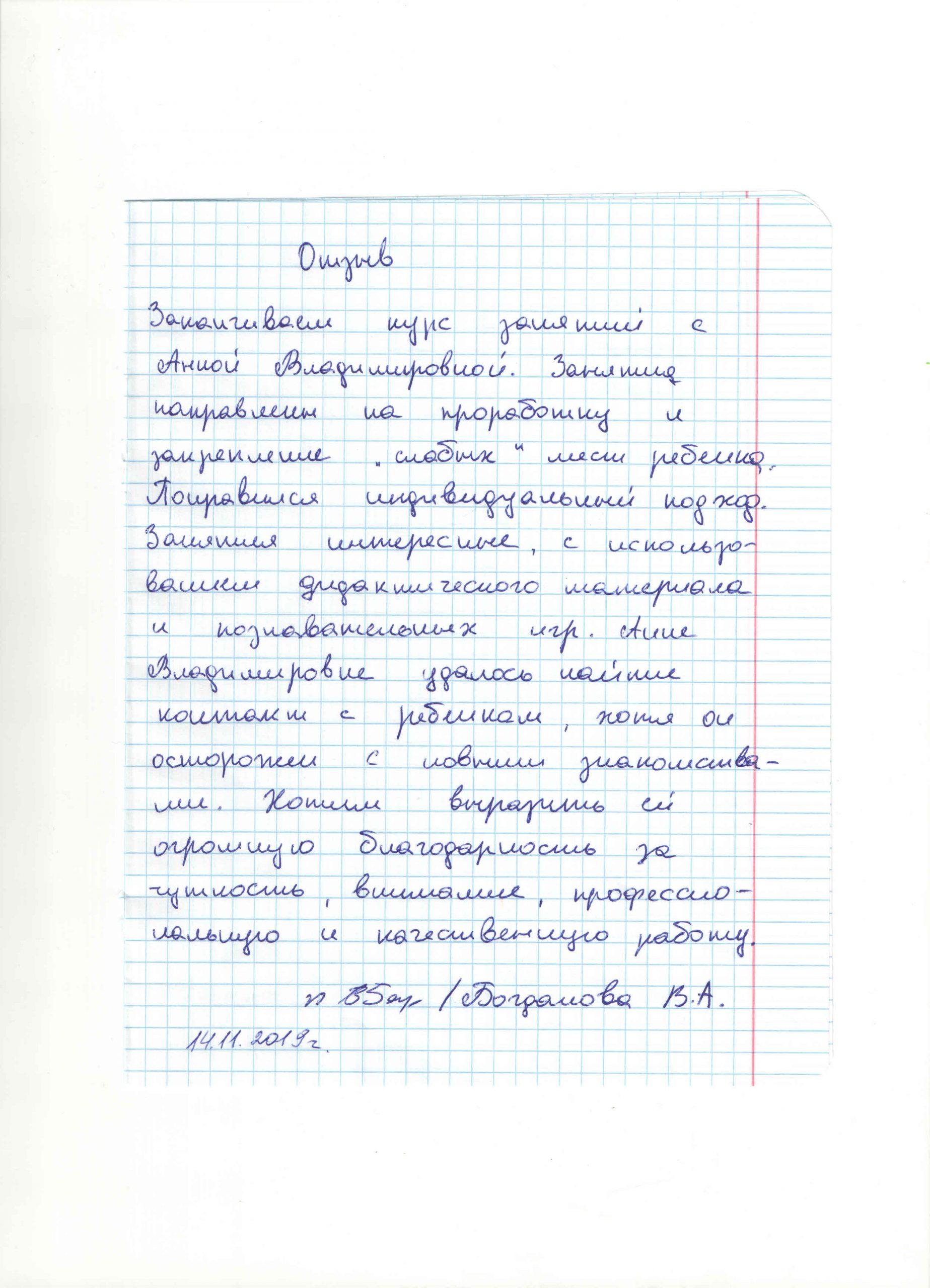 Кондрашкина, 14.11.2019