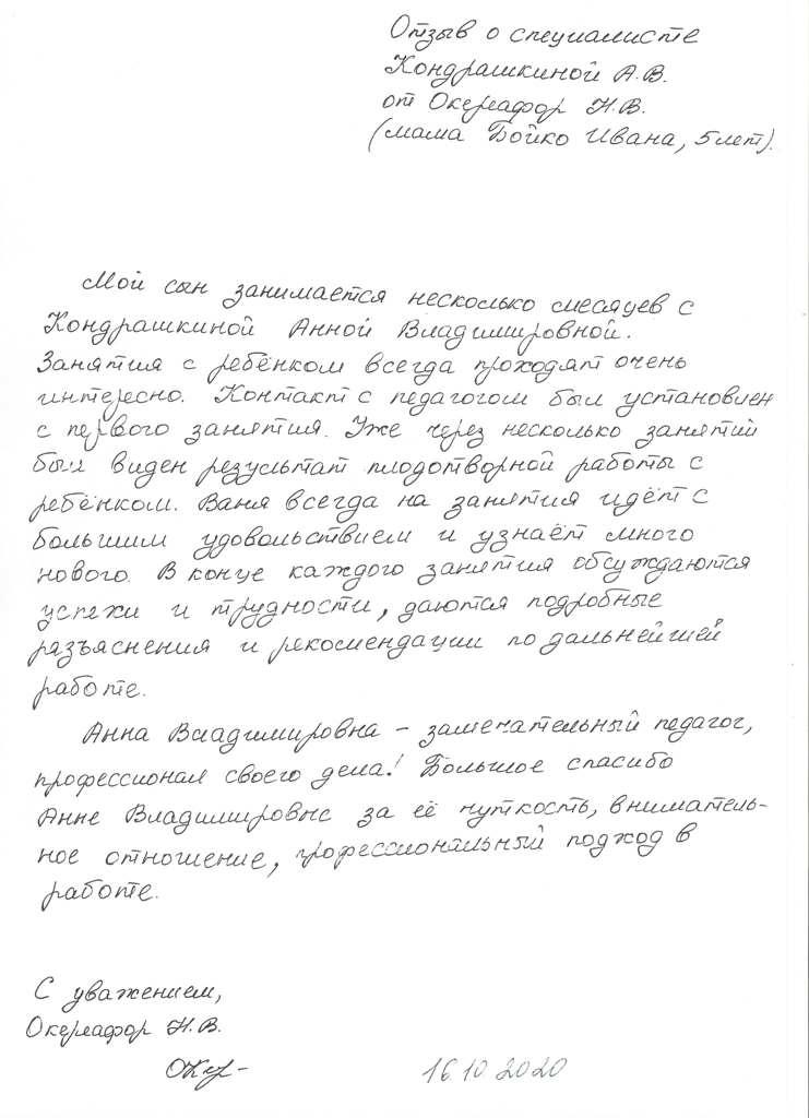 Кондрашкина 16.10.2020