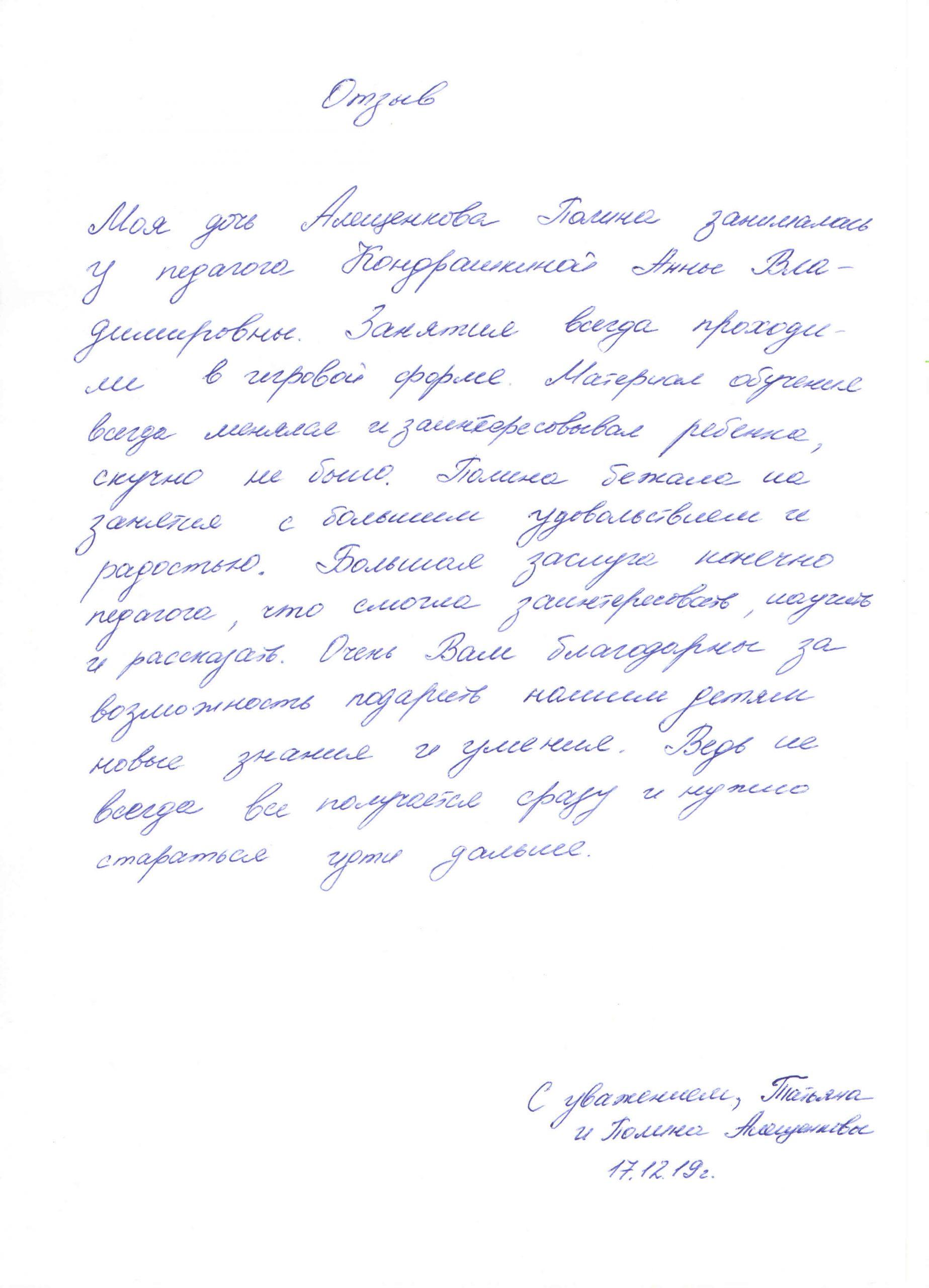 Кондрашкина, 17.12.2019