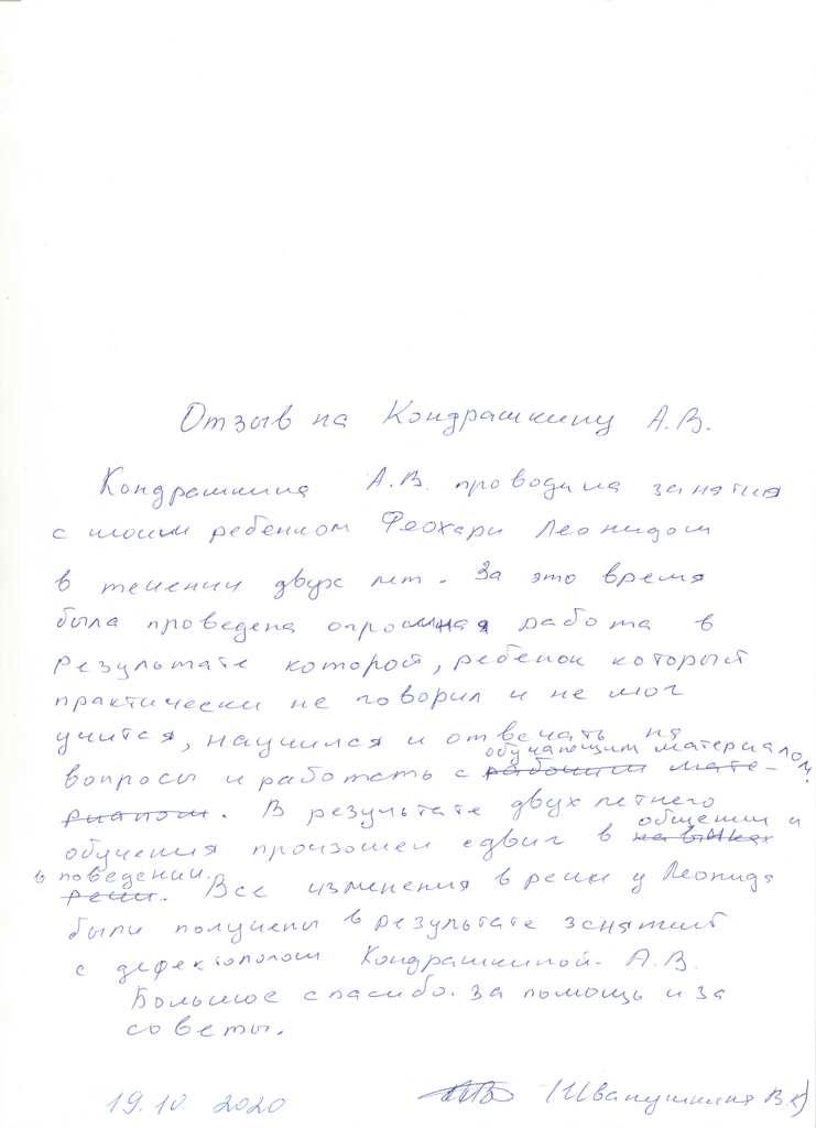 Кондрашкина 19.10.2020