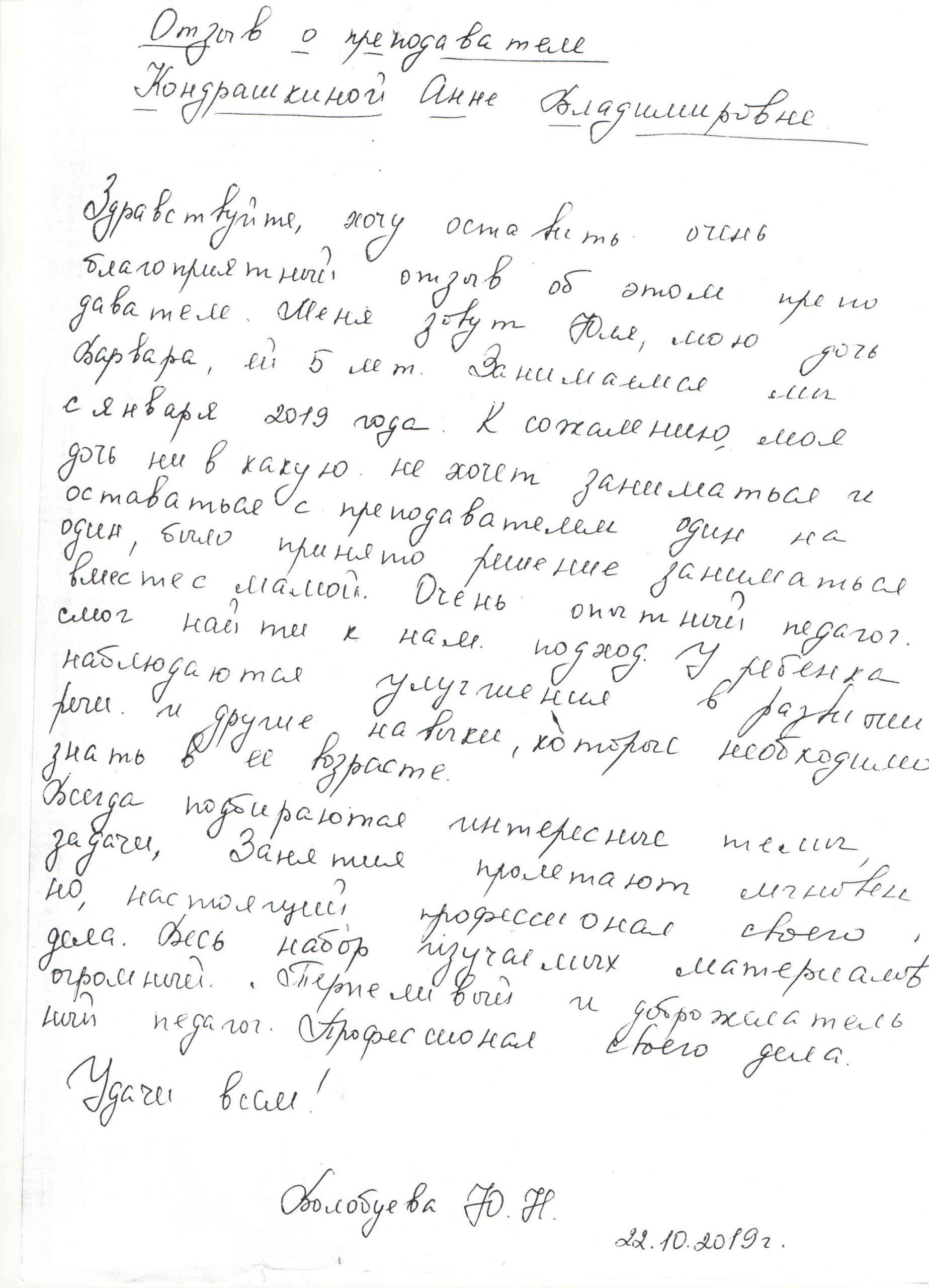 Кондрашкина, 22.10.2019
