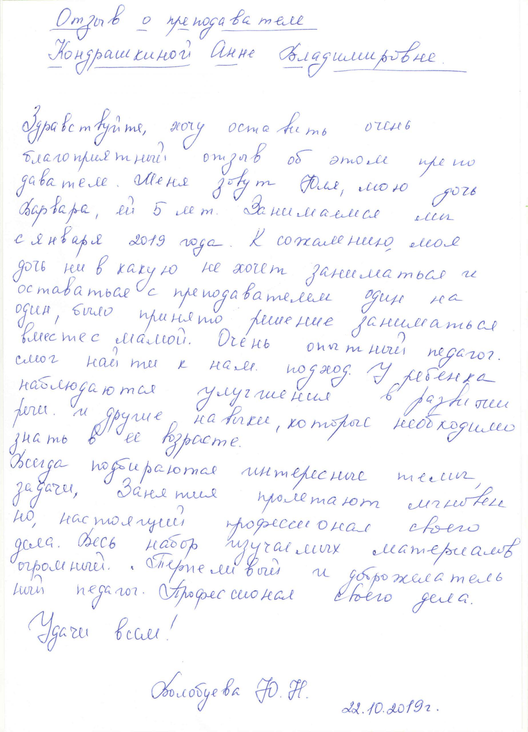 Кондрашкина, 22.10.2019_1