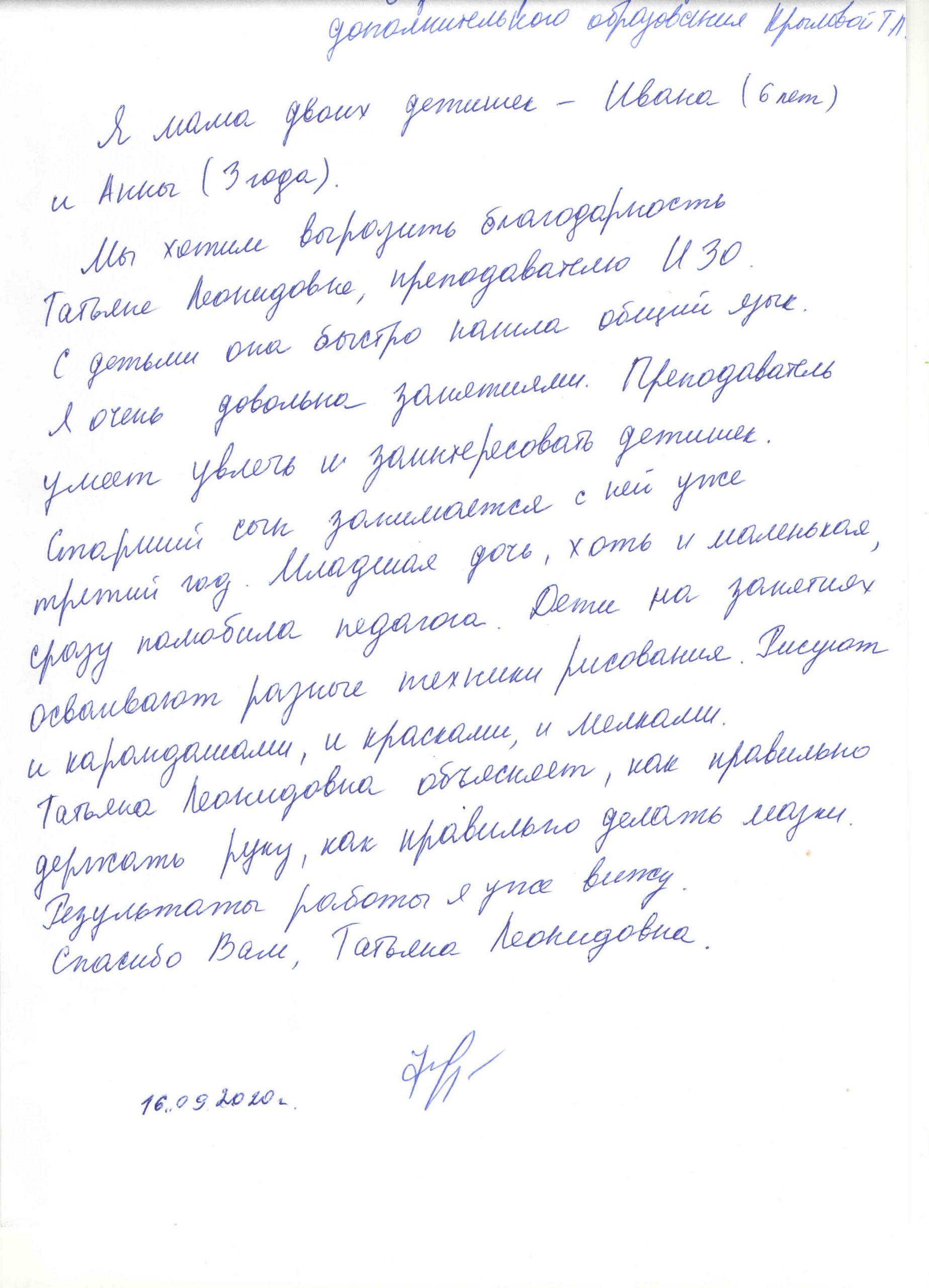 Крылова 16.09.2020