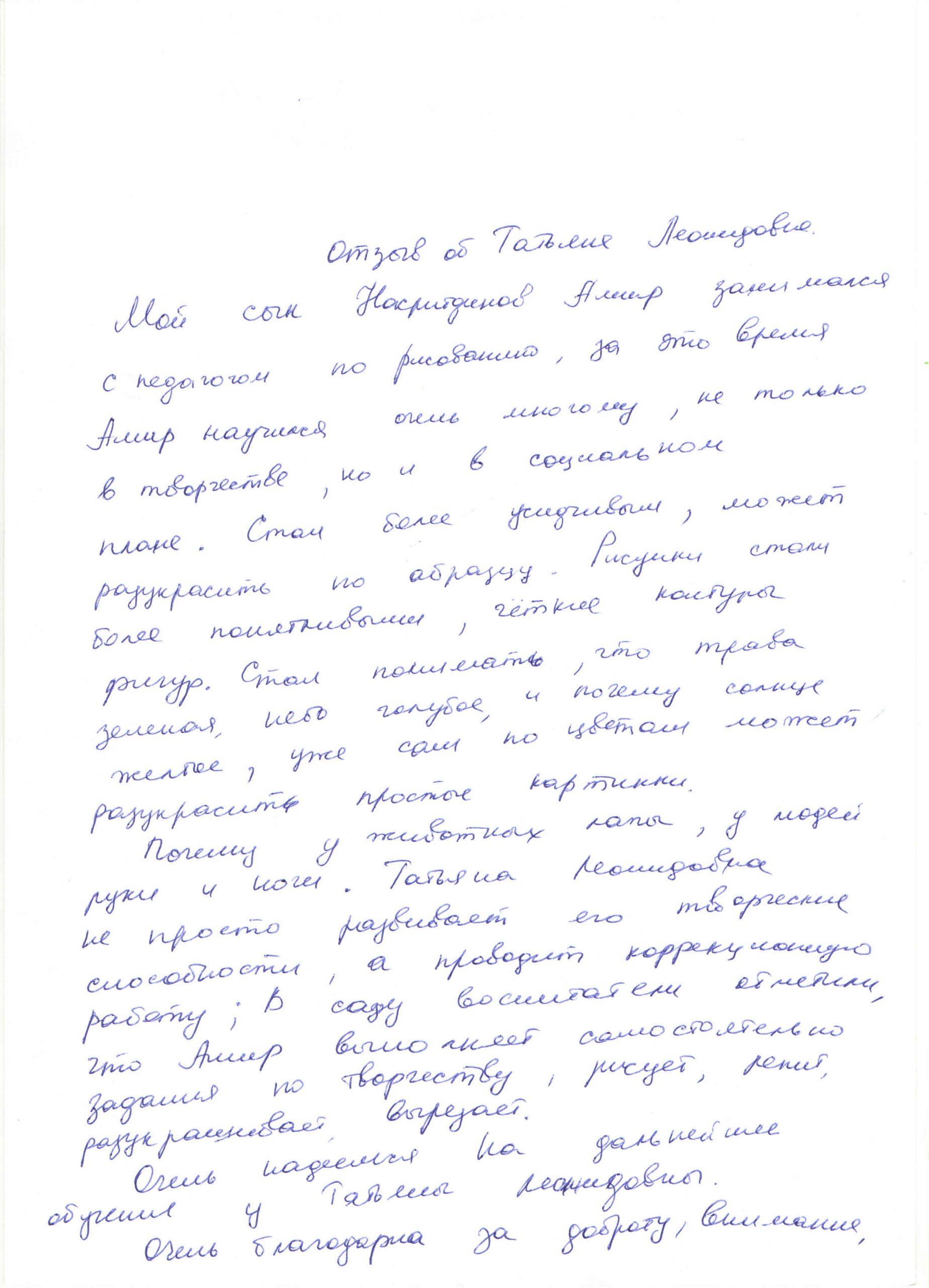 Крылова, 21.10.2019_1