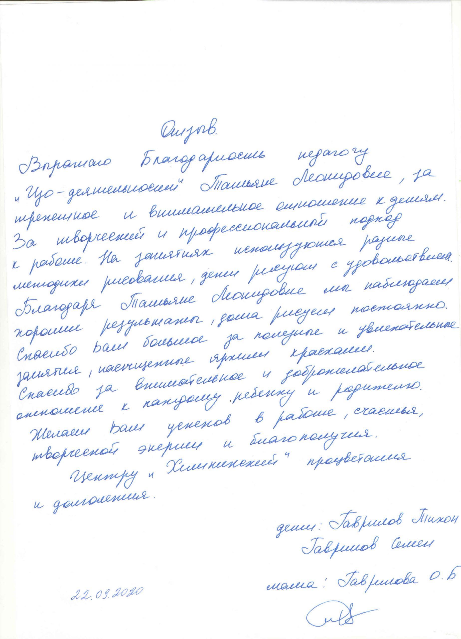 Крылова 22.09.2020