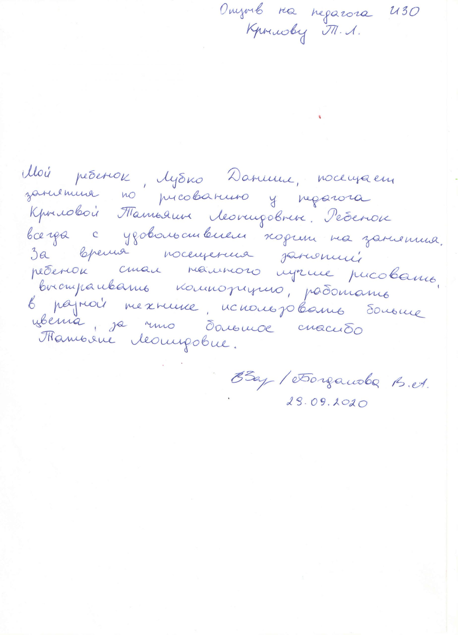 Крылова 29.09.2020