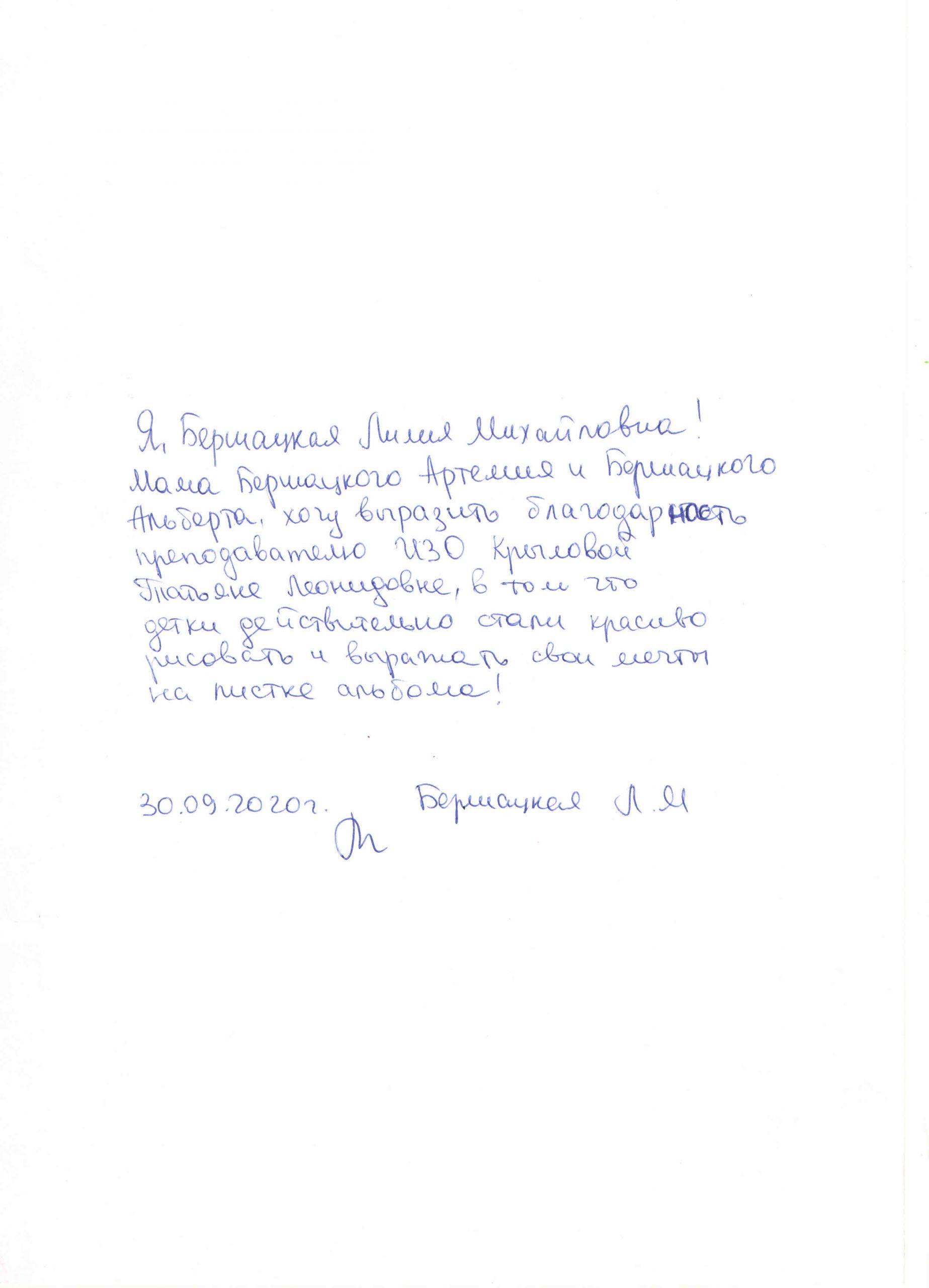Крылова 30.09.2020