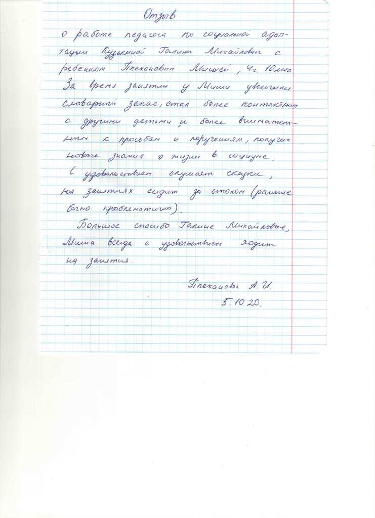Кузькина 05.10.2020