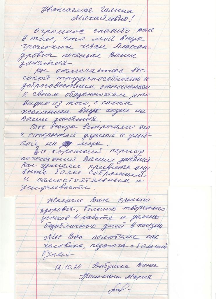 Кузькина 12.10.2020-2