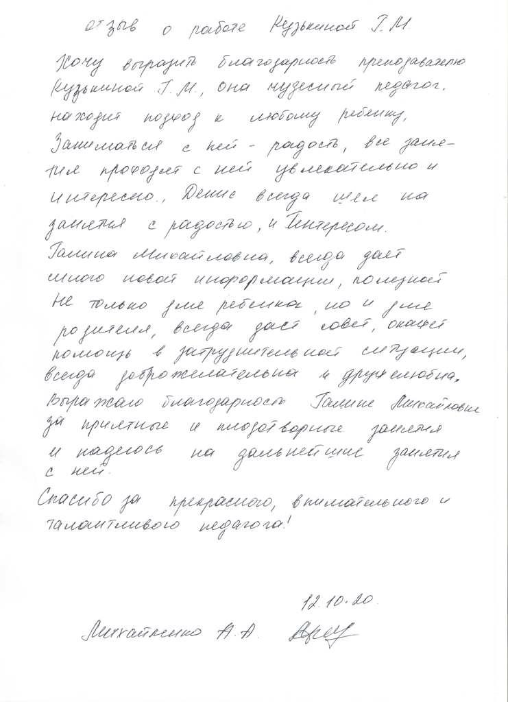 Кузькина 12.10.2020