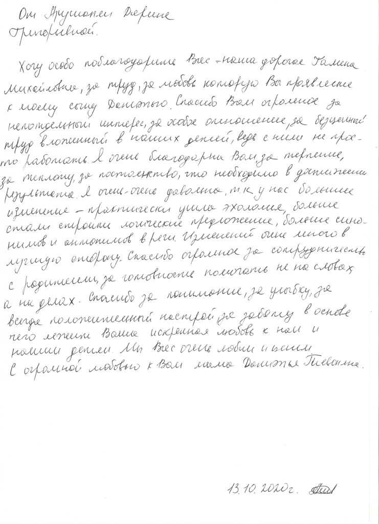 Кузькина 13.10.2020