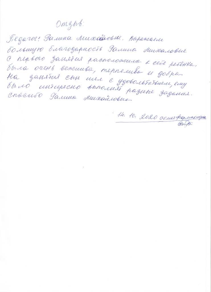 Кузькина 14.10.2020
