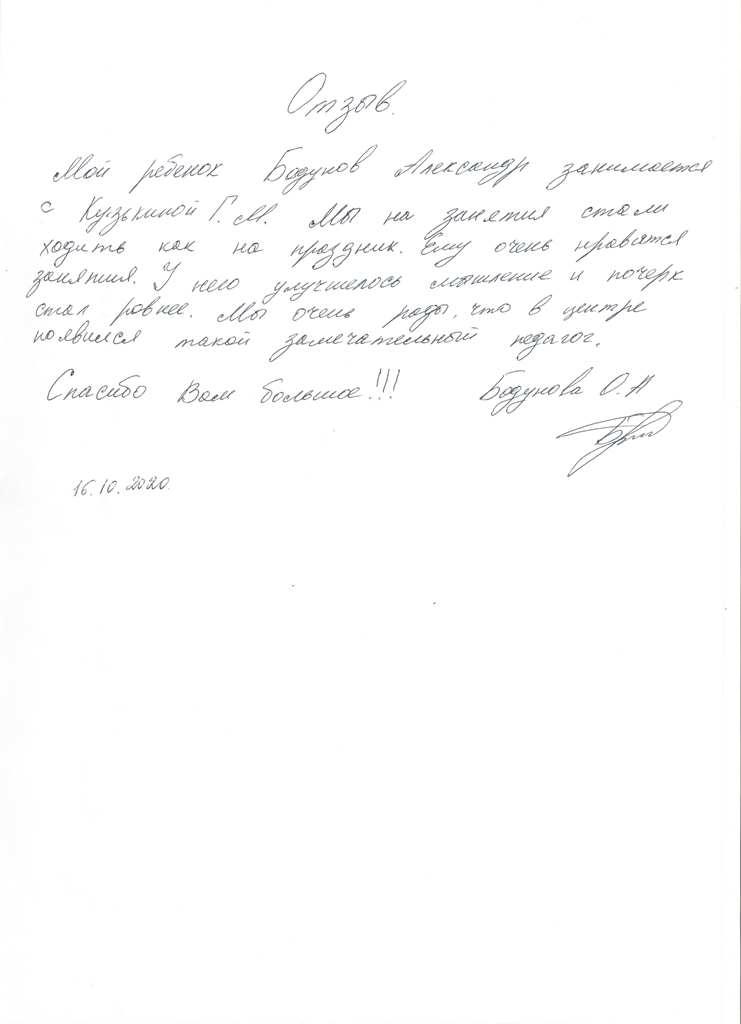 Кузькина 16.10.2020