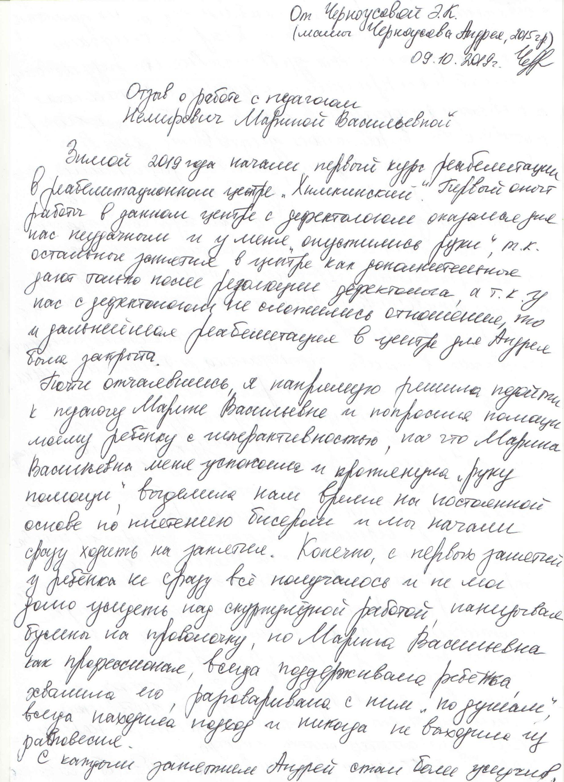 Немирович, 09.10.2019_1