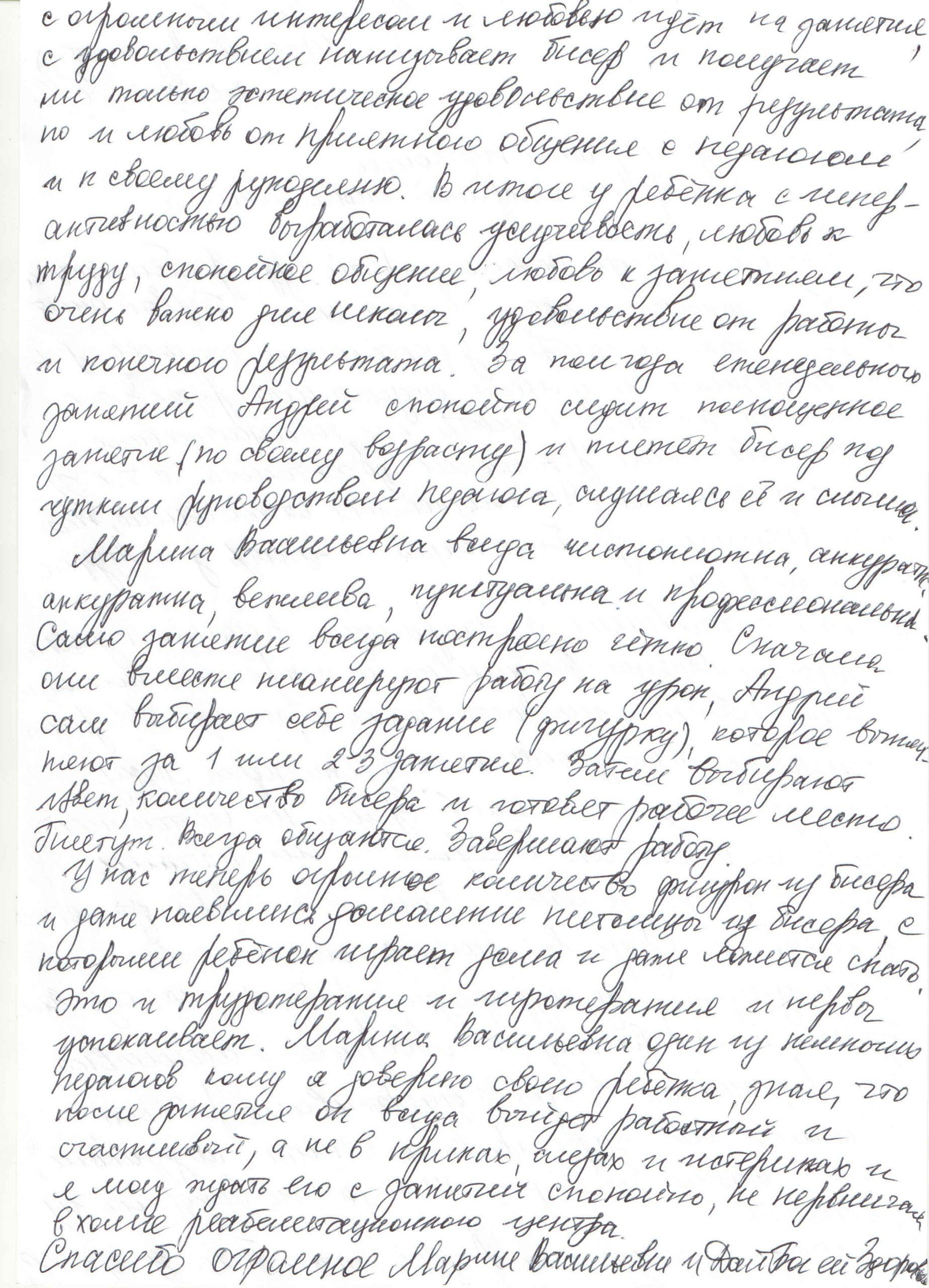 Немирович, 09.10.2019_2