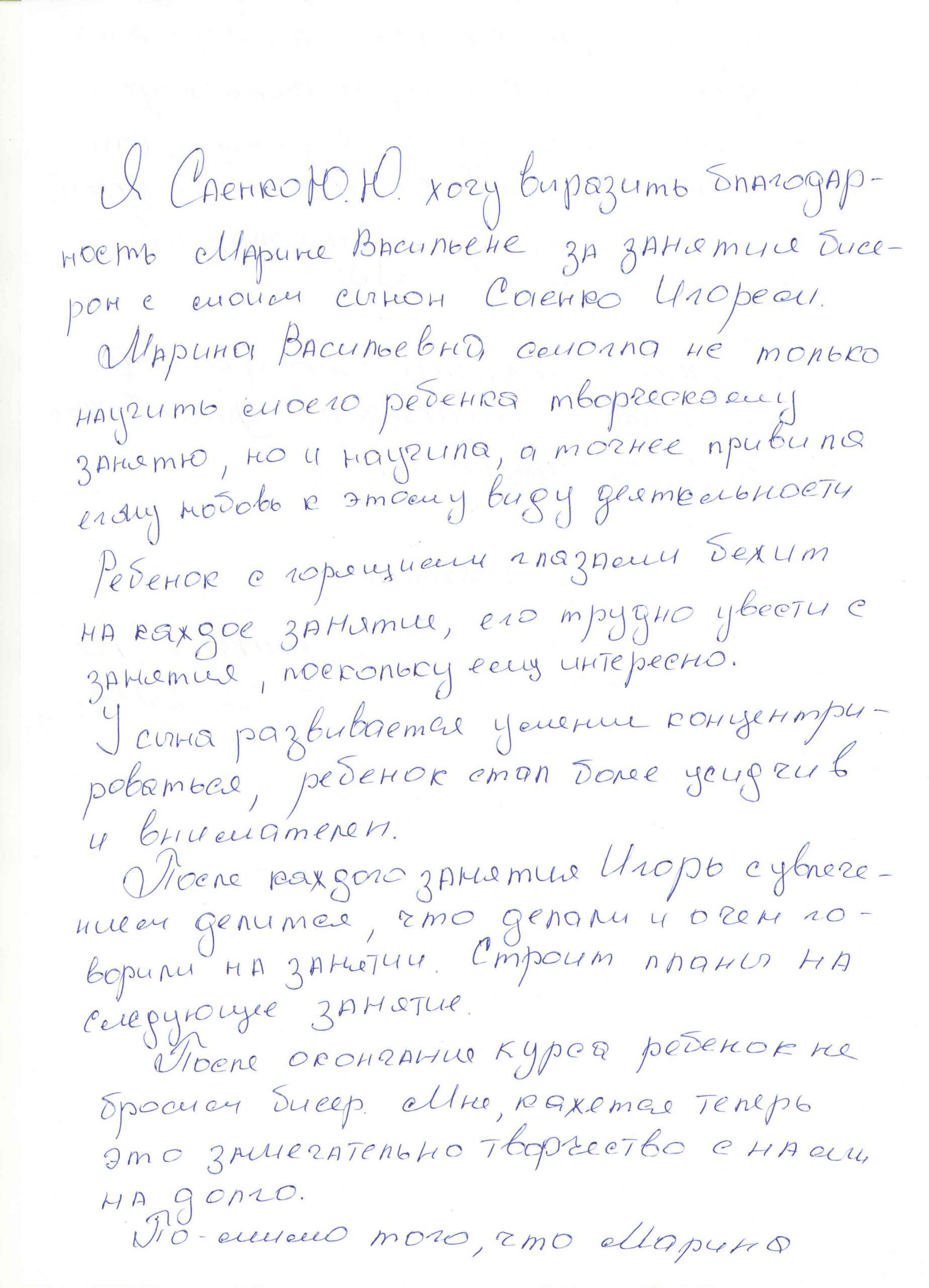 Немирович, 25.10.2019_1