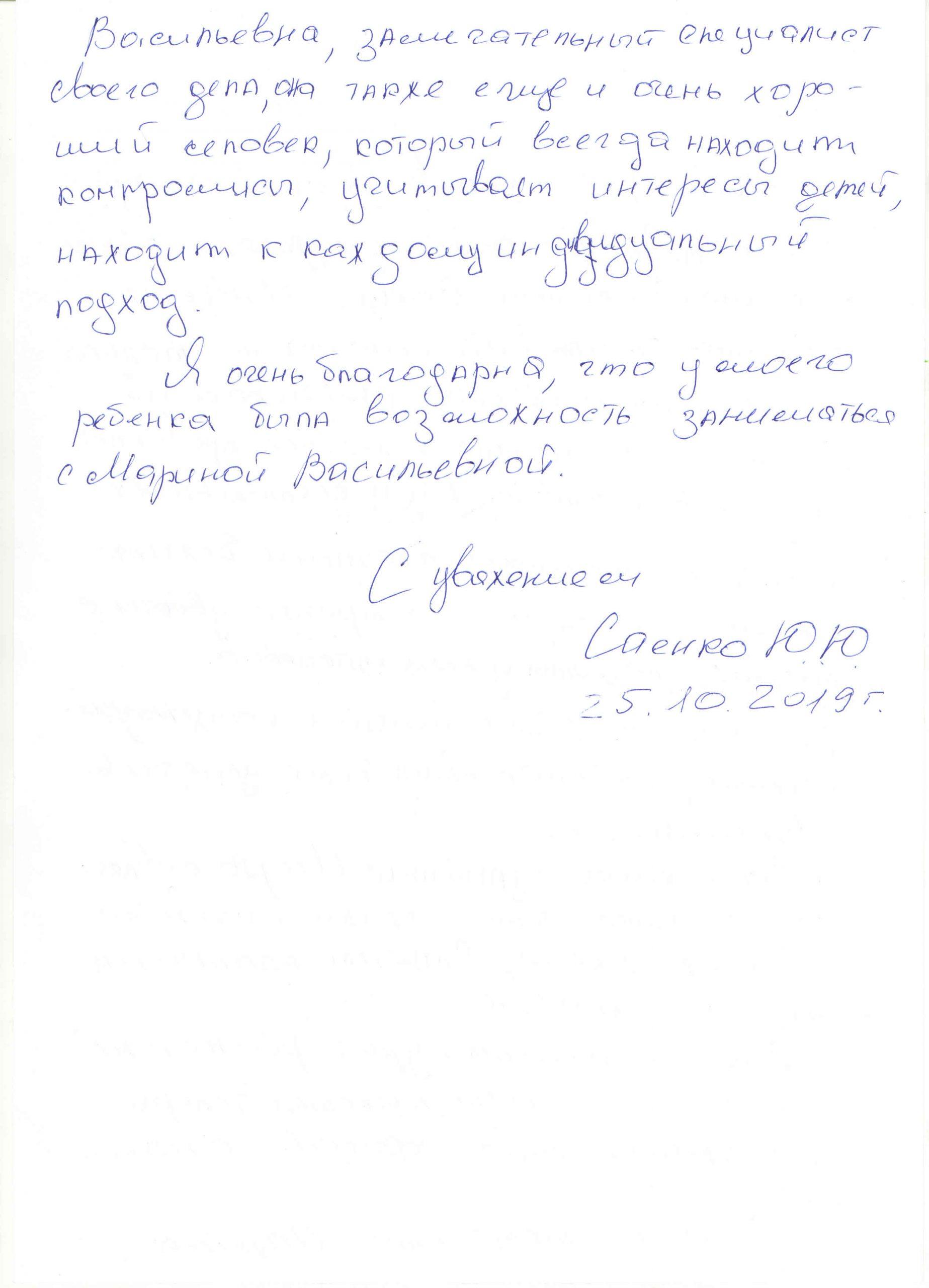 Немирович, 25.10.2019_2