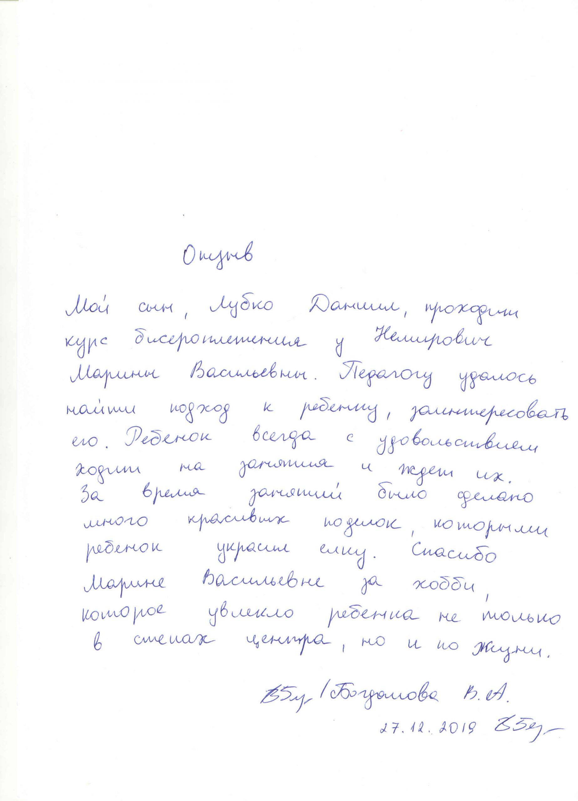 Немирович, 27.12.2019