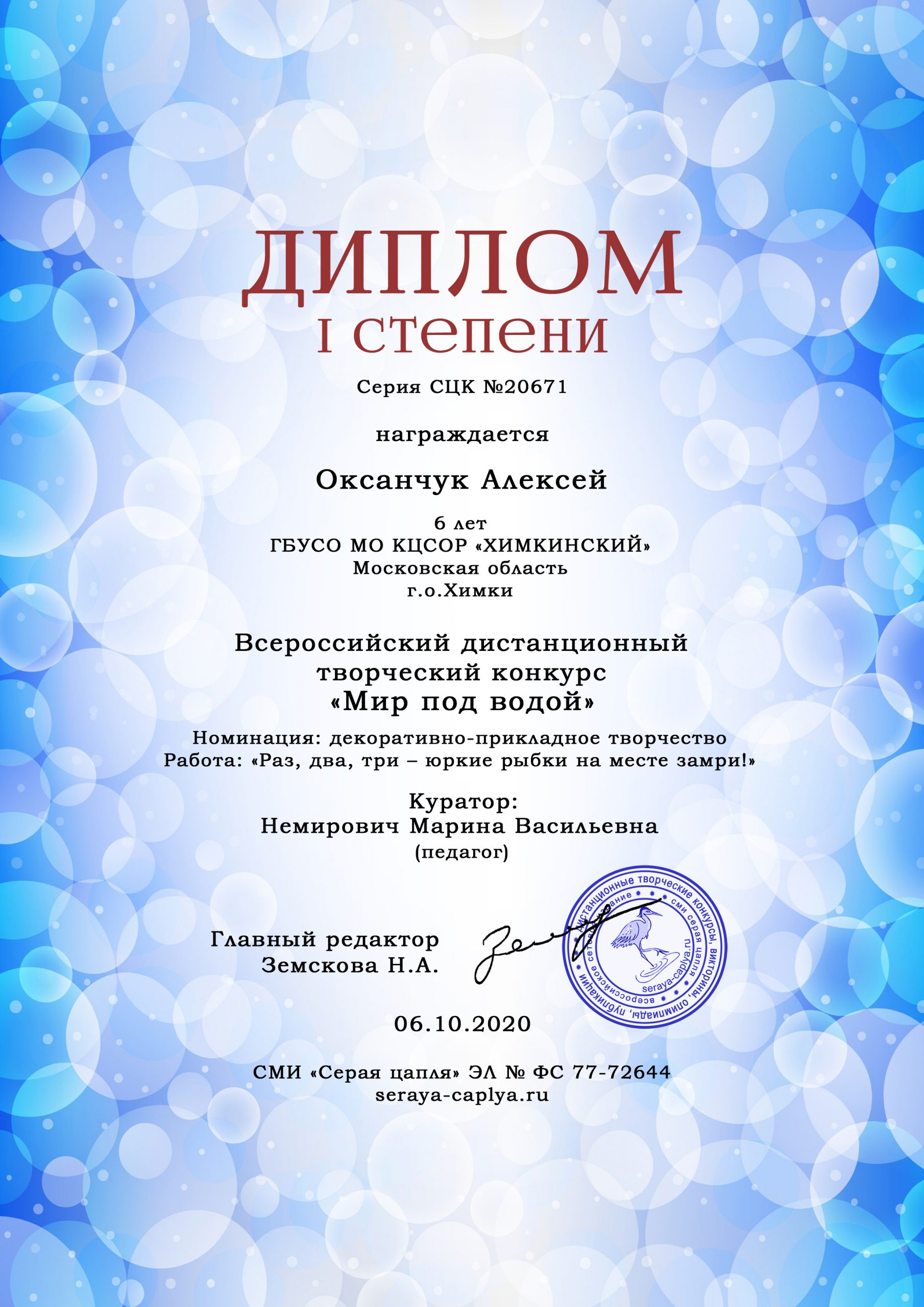 Оксанчук