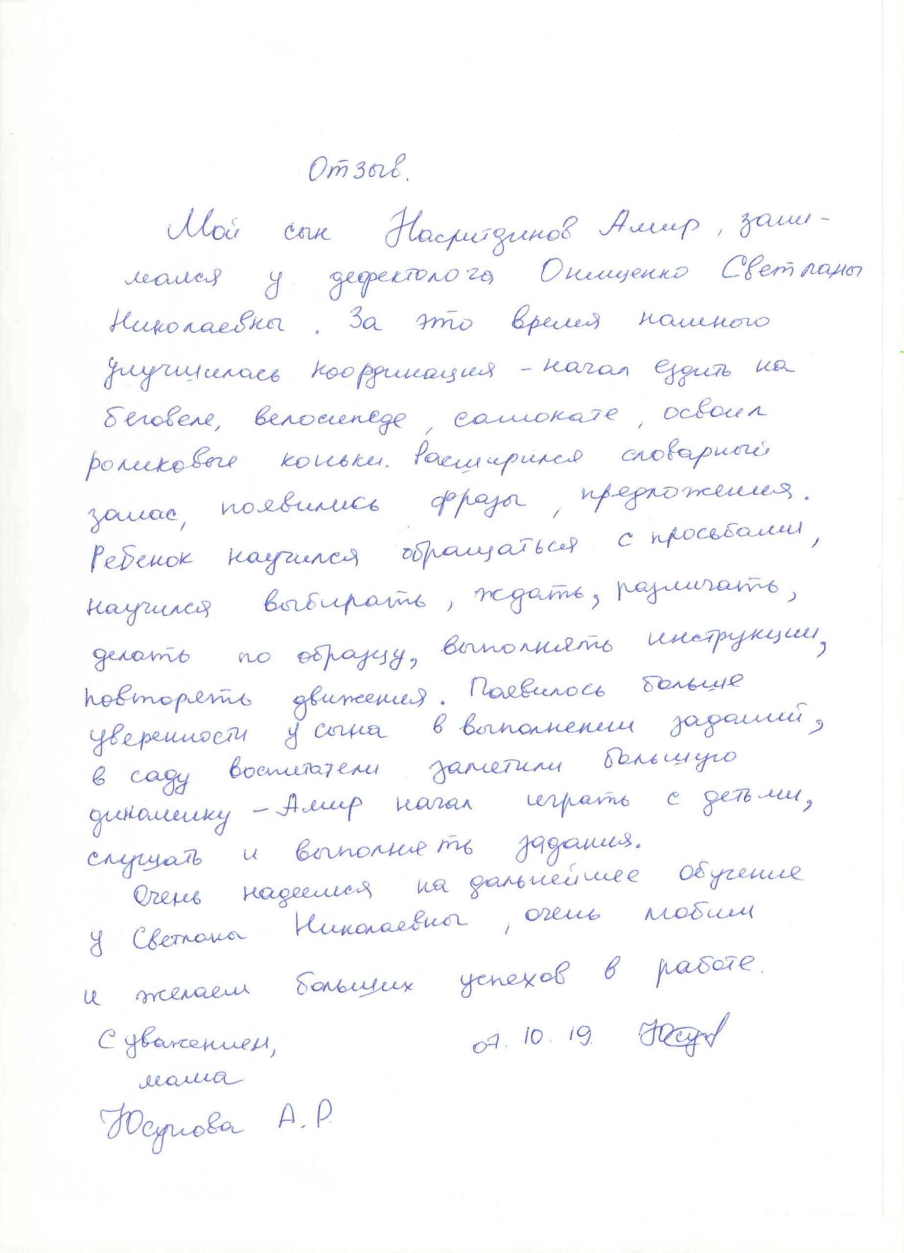 Онищенко, 07.10.2019