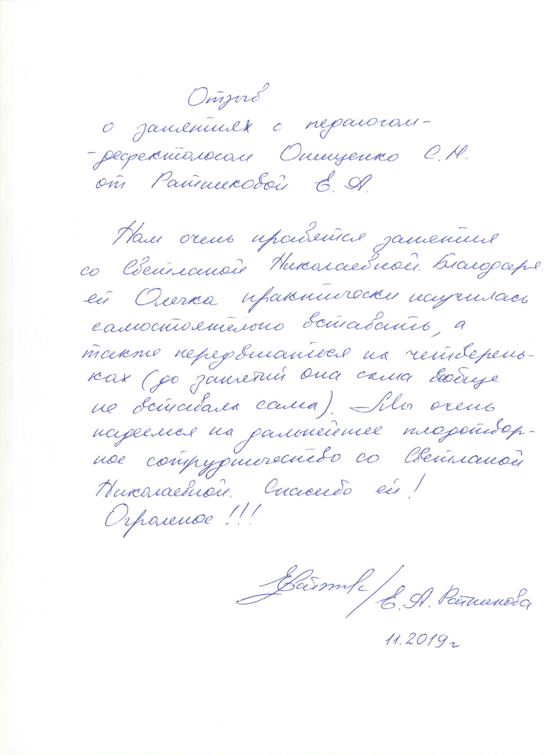 Онищенко, 07.11.2019