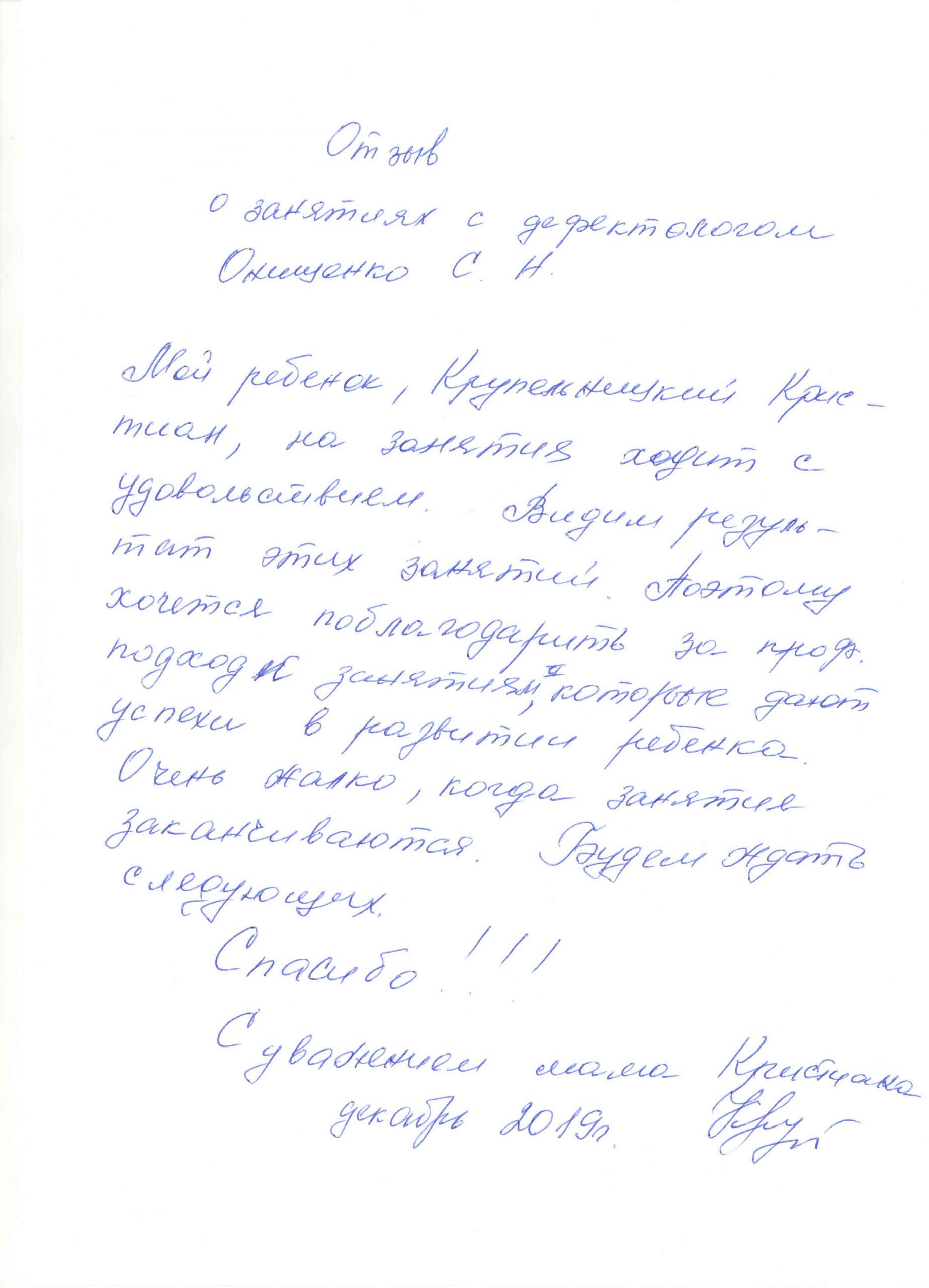Онищенко, декабрь 2019
