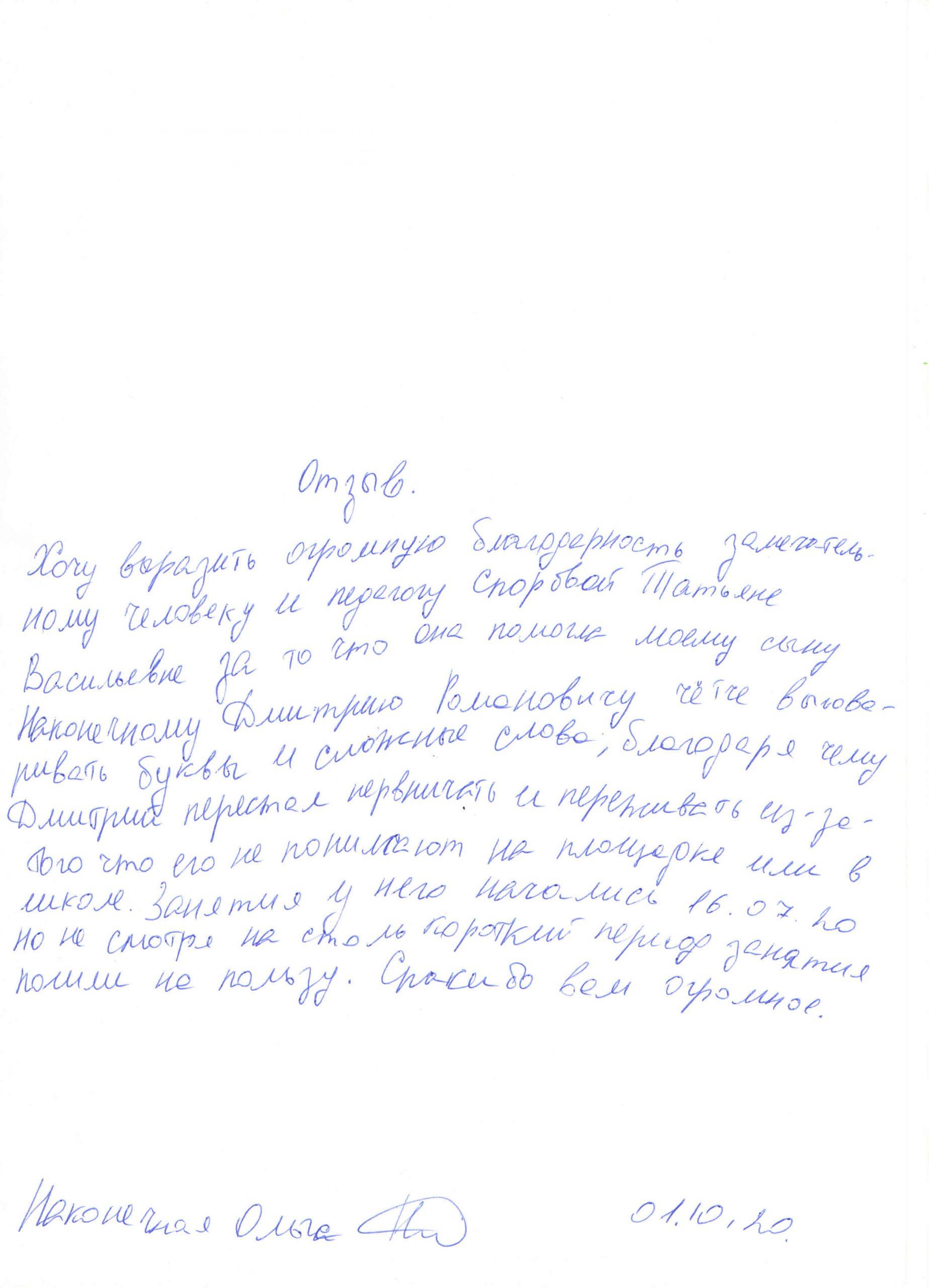 Спорова 01.10.2020