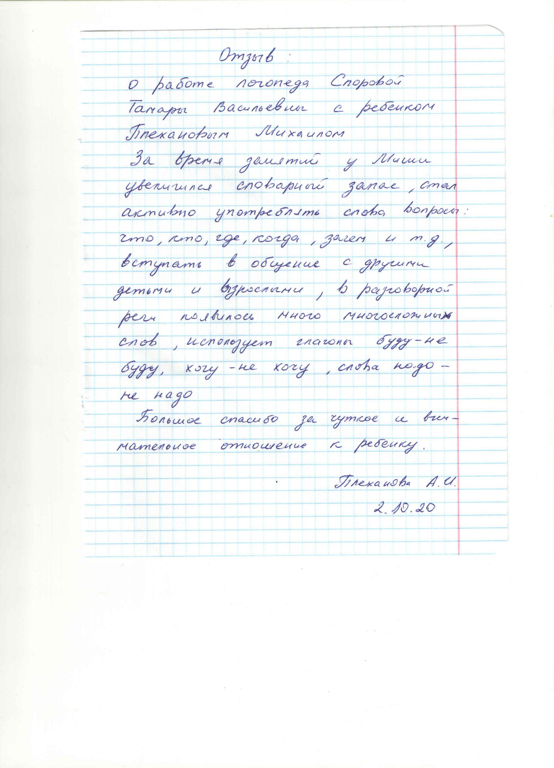 Спорова 02.10.2020