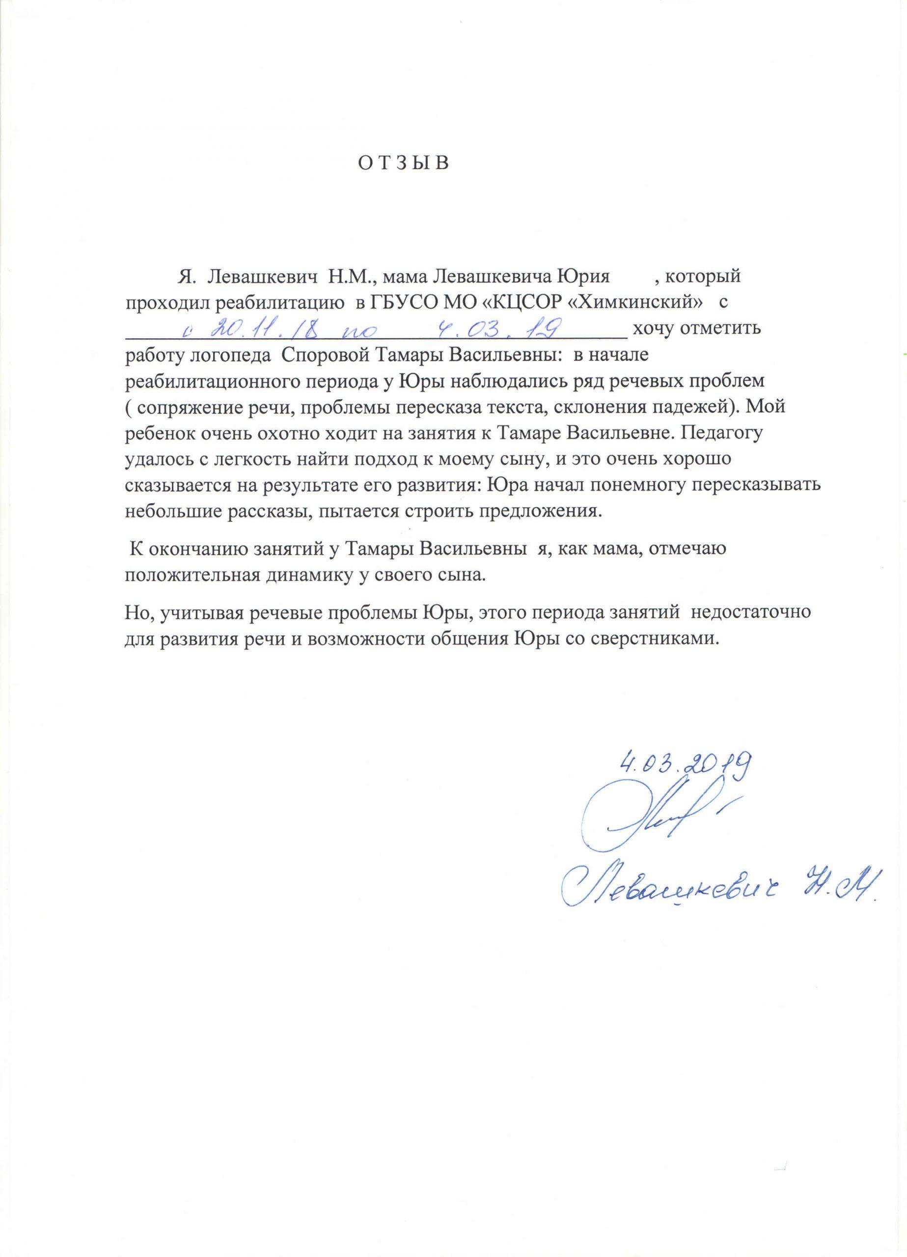 Спорова, 04.03.2019