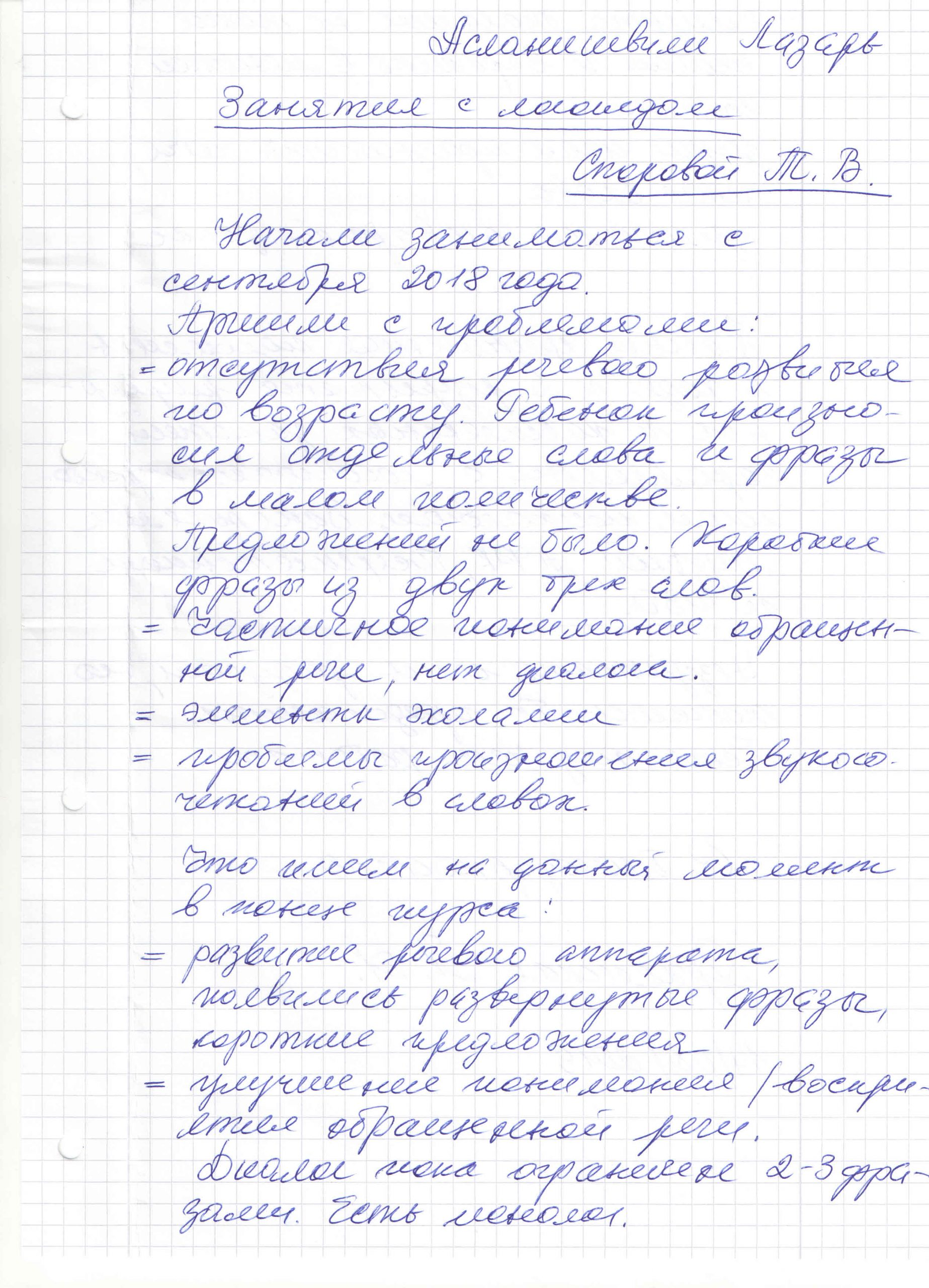 Спорова, 14.02.2019
