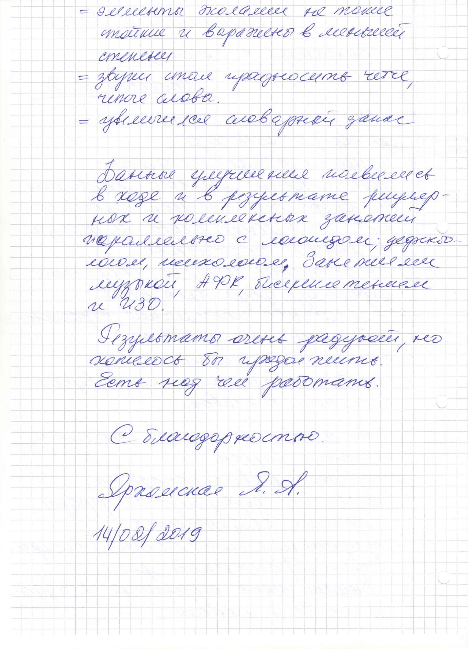 Спорова, 14.02.20191