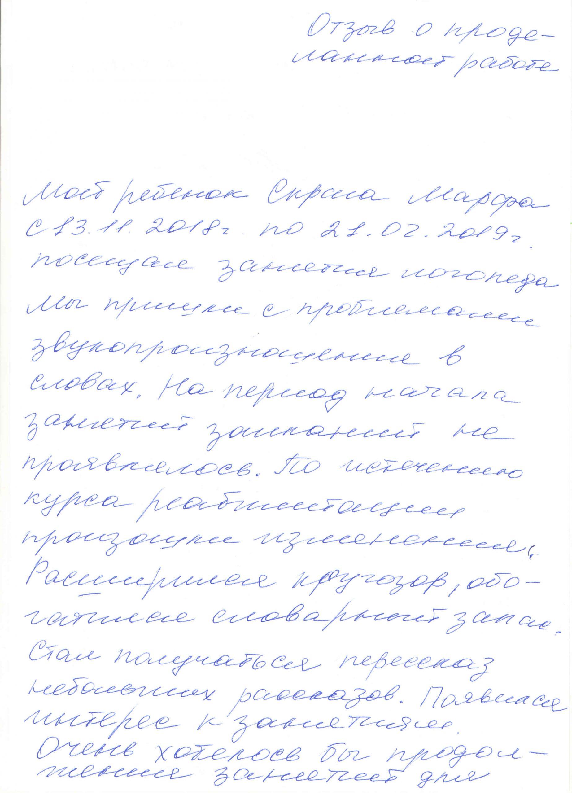 Спорова, 21.02.2019 _1_1