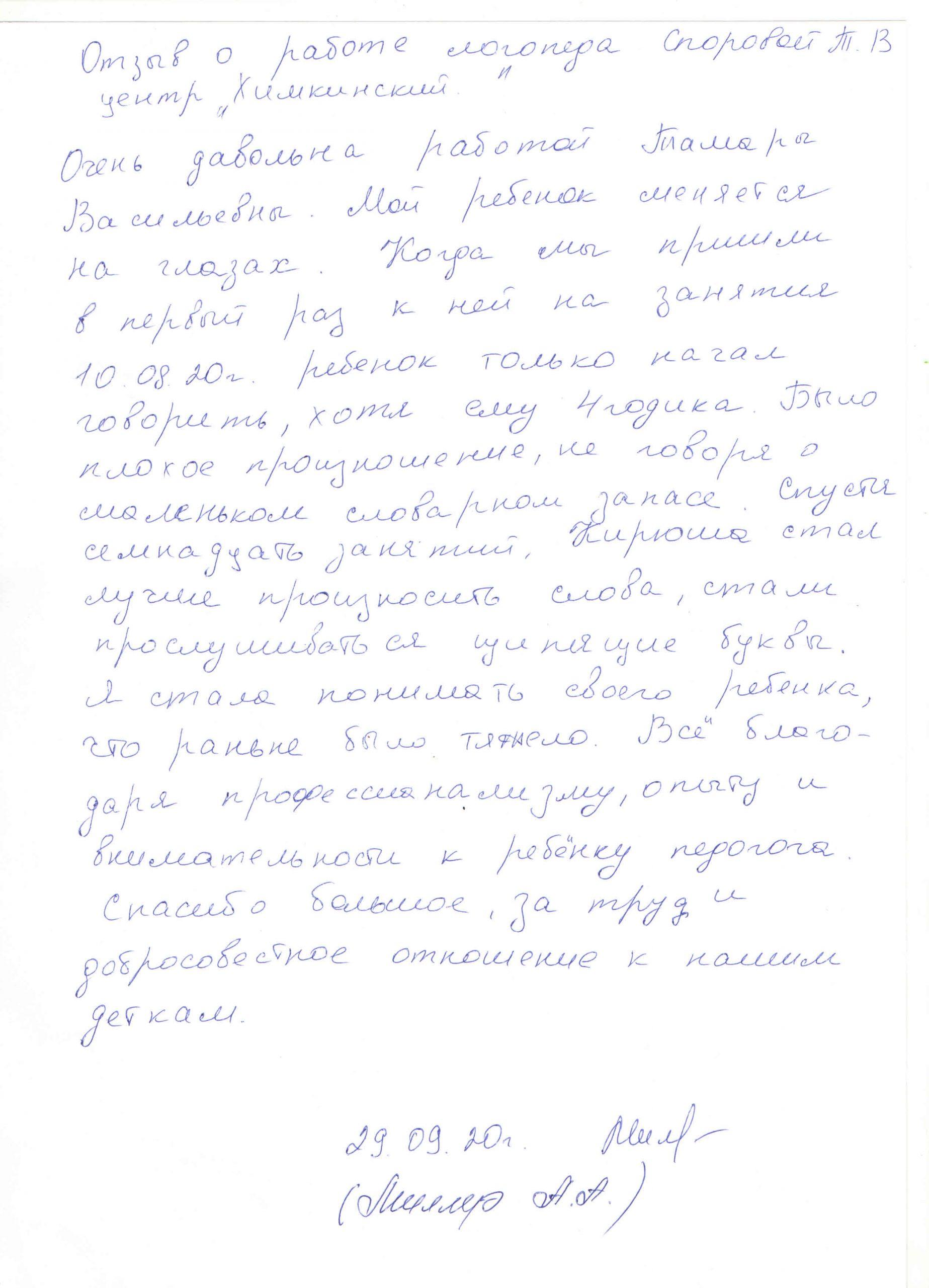 Спорова 29.09.2020