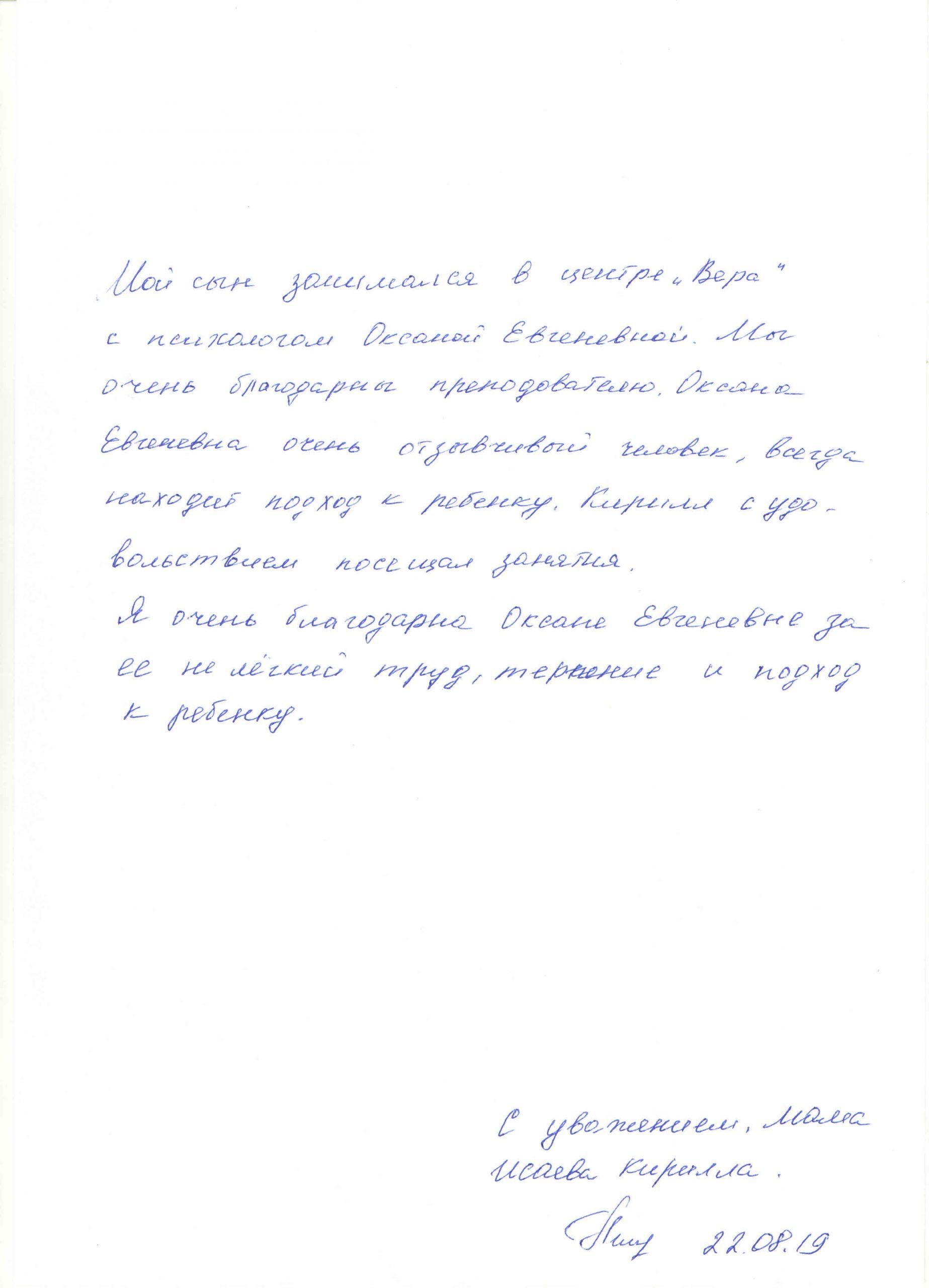 Зотова, 22.08.19