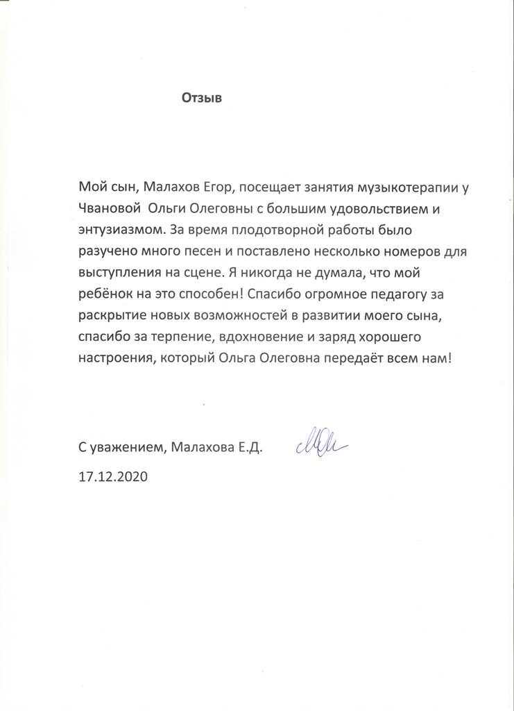 Чванова 17.12.2020