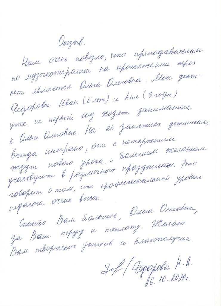 Чванова 26.10.2020