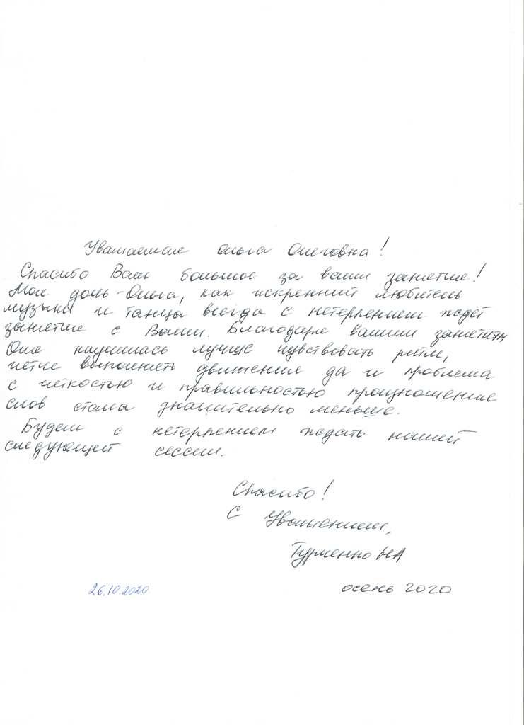 Чванова 27.10.2020