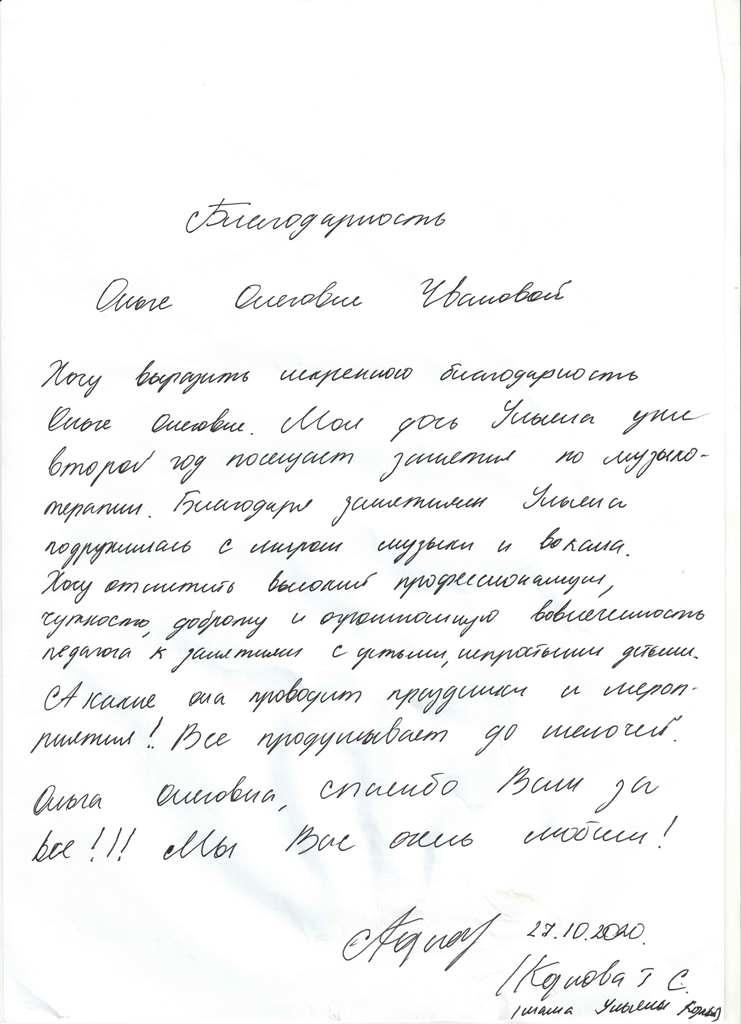 Чванова 28.10.2020