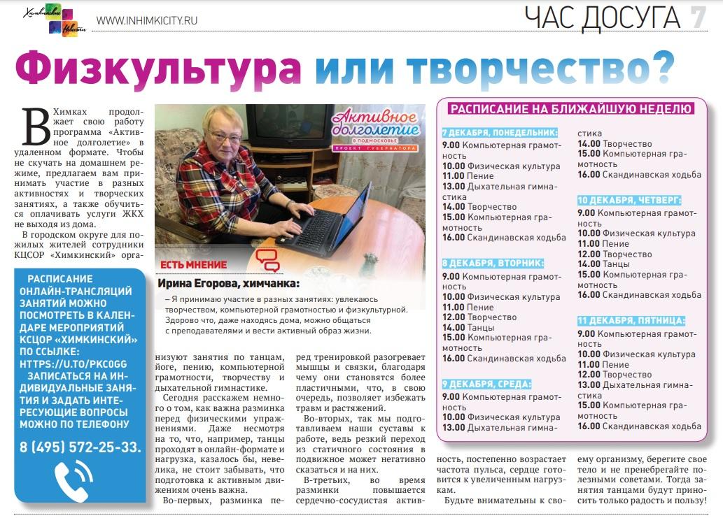Химкинские новости 88 от 04.12.2020