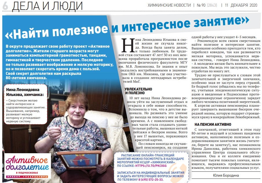 Химкинские новости 90 от 11.12.2020