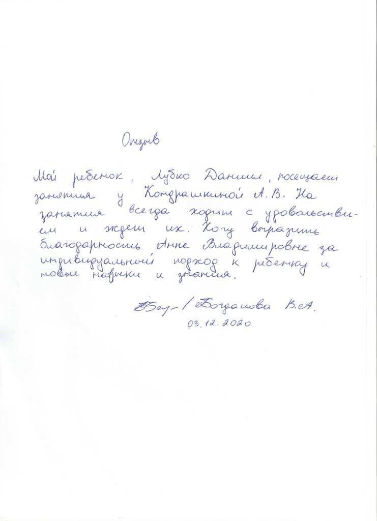 Кондрашкина 03.12.2020