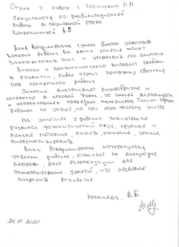 Кондрашкина 24.11.2020