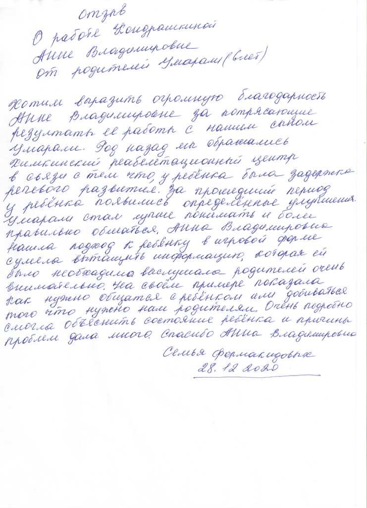 Кондрашкина 28.12.2020