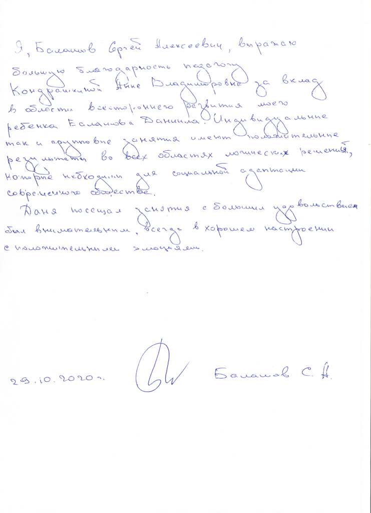 Кондрашкина 29.10.2020